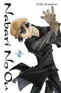 Nabari No Ou (Paperback) #2