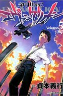 Shin Seiki Evangelion #5