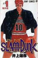Slam Dunk (Rústica) #1