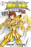 聖闘士星矢The Lost Canvas冥王神話外伝, Saint Seiya The Lost Canvas Gaiden (Rústica) #7