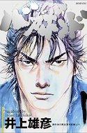 バガボンド (Vagabond) (Tankōbon) #1