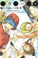 ヒカルの碁 ( Hikaru no Go) (Rústica) #8