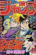 Weekly Shōnen Jump 1987 週刊少年ジャンプ (Revista semanal) #1-2