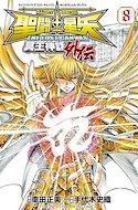 聖闘士星矢The Lost Canvas冥王神話外伝, Saint Seiya The Lost Canvas Gaiden (Rústica) #8