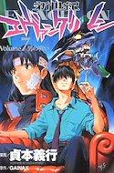 Shin Seiki Evangelion #7