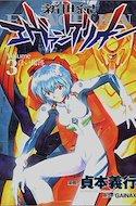 Shin Seiki Evangelion #3