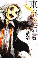 東京喰種 -トーキョーグール Tokyo Ghoul (単行本 Tankōbon) #6