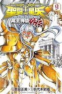 聖闘士星矢The Lost Canvas冥王神話外伝, Saint Seiya The Lost Canvas Gaiden (Rústica) #9