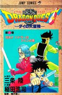 Dragon Quest: Dai no Daibôken #2