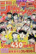Weekly Shōnen Jump 1987 週刊少年ジャンプ (Revista semanal) #5