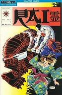 Rai (1992-1995) (Comic Book) #6