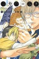 ヒカルの碁 ( Hikaru no Go) (Rústica) #7