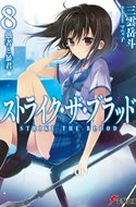 Strike the Blood (Light Novel) Paperback #8