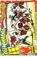 El Chacal (Grapa, 1959) #7