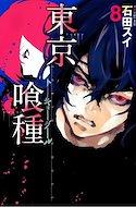 東京喰種 -トーキョーグール Tokyo Ghoul (単行本 Tankōbon) #8