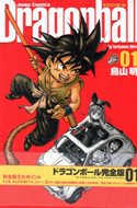 Dragon Ball: Ultimate Edition (Kanzenban) #1