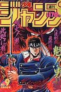 Weekly Shōnen Jump 1987 週刊少年ジャンプ (Revista semanal) #9