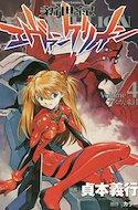 (新世紀エヴァンゲリオン (Neon Genesis Evangelion) (Tankōbon) #4