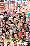 Weekly Shōnen Jump 1987 週刊少年ジャンプ (Revista semanal) #6