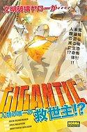 Gigantic (Cartoné 128 pp) #
