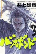 バガボンド (Vagabond) (Tankōbon) #3