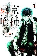 東京喰種 -トーキョーグール Tokyo Ghoul (単行本 Tankōbon) #1