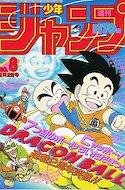 Weekly Shōnen Jump 1987 週刊少年ジャンプ (Revista semanal) #8
