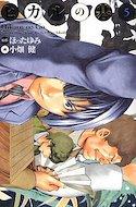 ヒカルの碁 ( Hikaru no Go) (Rústica) #5