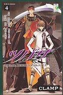 Tsubasa. Reservoir Chronicle #4