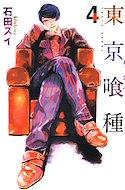 東京喰種 -トーキョーグール Tokyo Ghoul (単行本 Tankōbon) #4