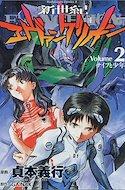 Shin Seiki Evangelion #2