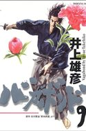バガボンド (Vagabond) (Tankōbon) #9