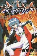 (新世紀エヴァンゲリオン (Neon Genesis Evangelion) (Tankōbon) #3