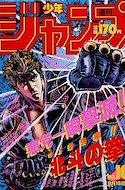 Weekly Shōnen Jump 1987 週刊少年ジャンプ (Revista semanal) #10