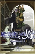 The Ancient Magus' Bride Supplement (Paperback) #1
